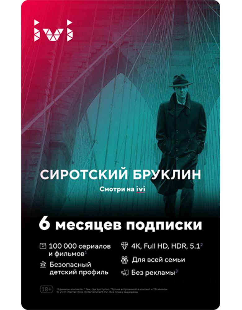 Онлайн-кинотеатр ivi 6 месяцев