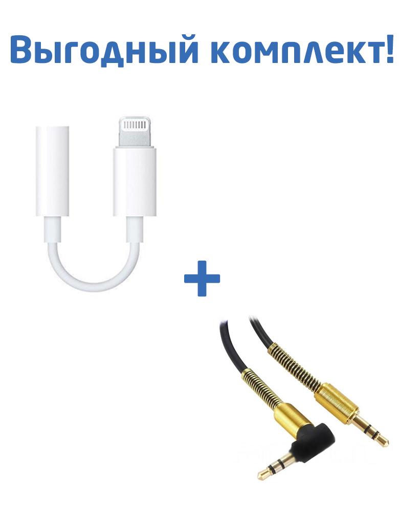 Переходник для Apple iPhone Lightning - 3.5 mini jack + кабель AUX угловой 1 метр