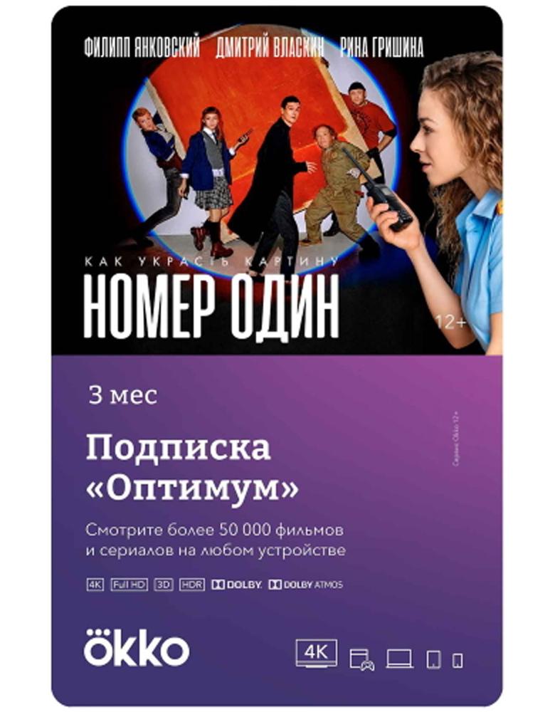 Онлайн-кинотеатр Okko Оптимум 3 месяца