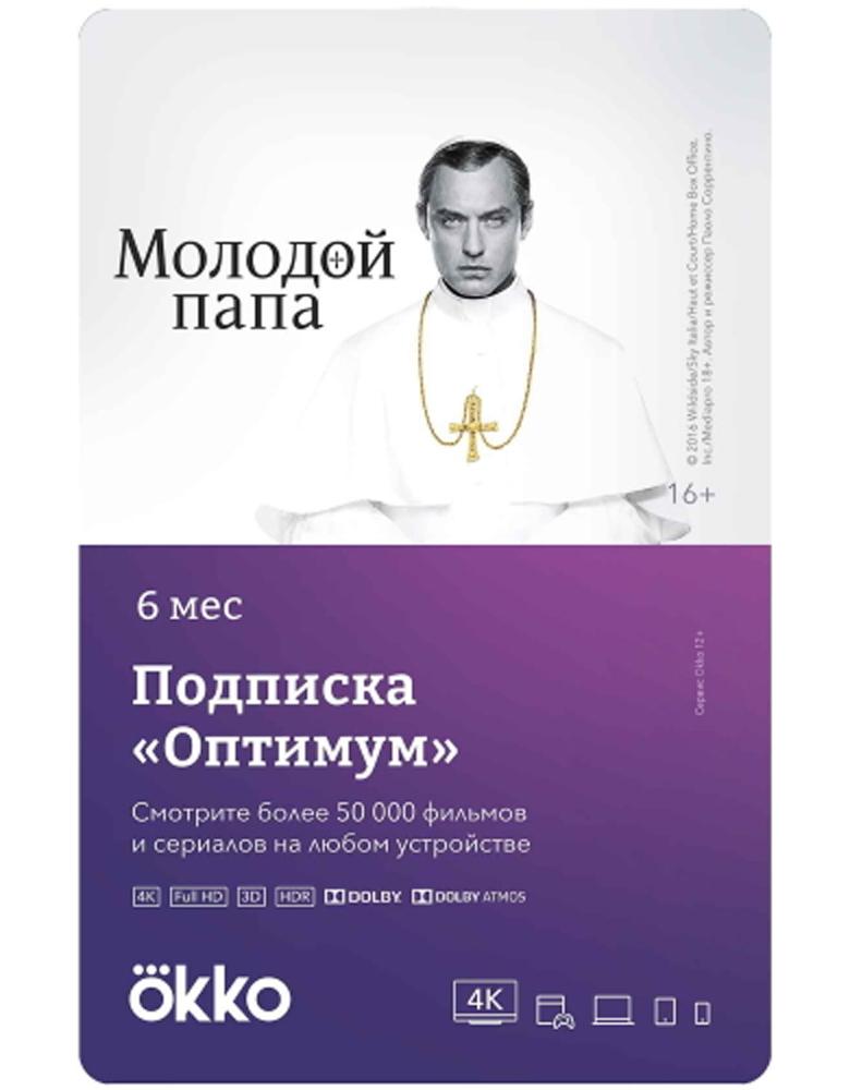 Онлайн-кинотеатр Okko Оптимум 6 месяцев