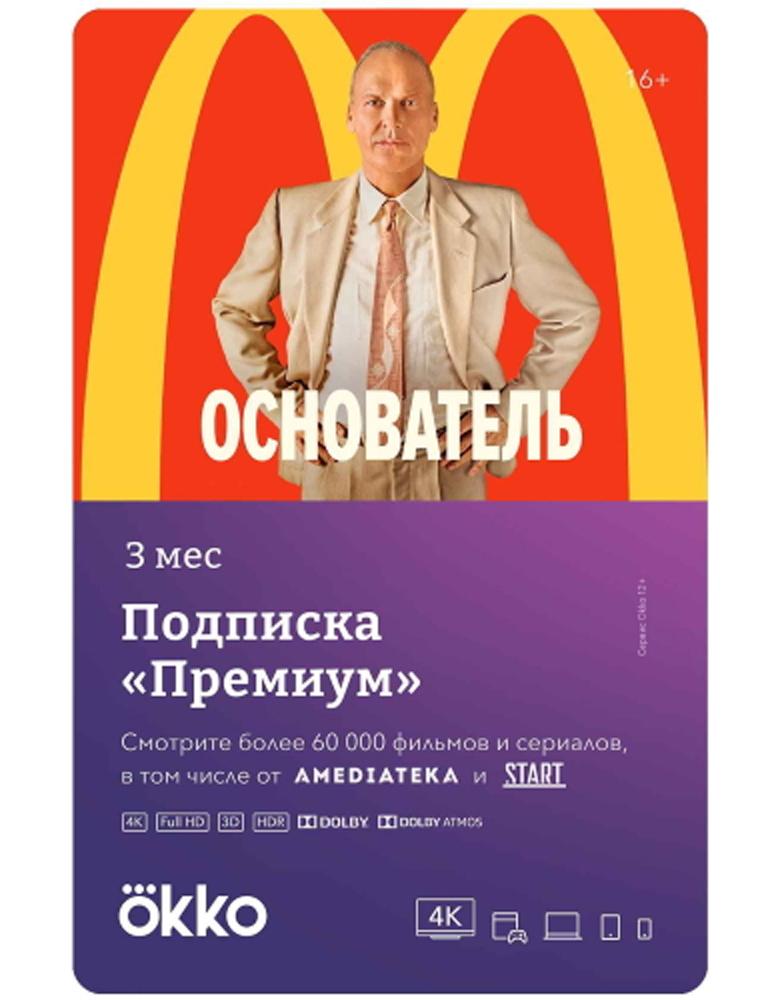 Онлайн-кинотеатр Okko Премиум 3 месяца