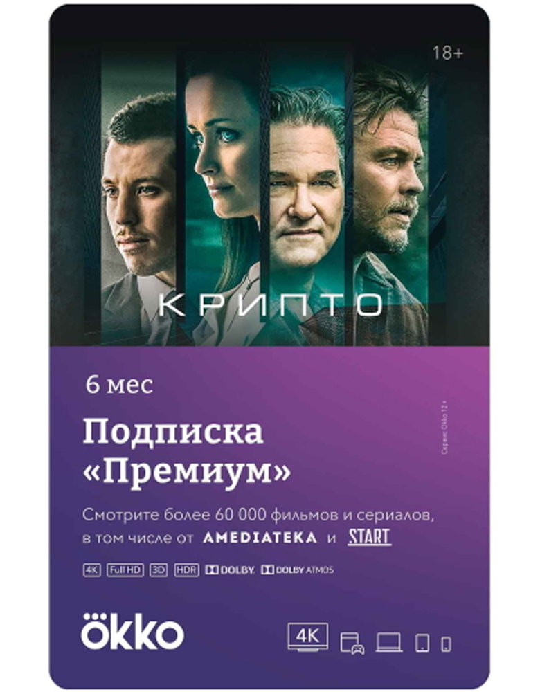 Онлайн-кинотеатр Okko Премиум 6 месяцев