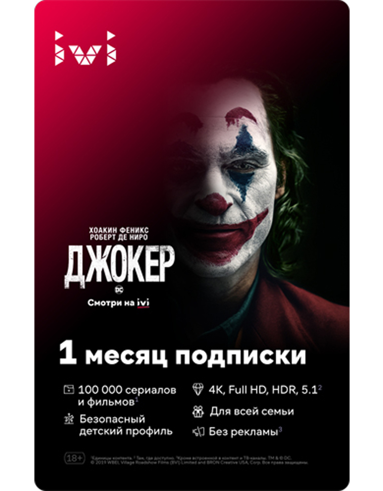 Онлайн-кинотеатр ivi 1 месяц