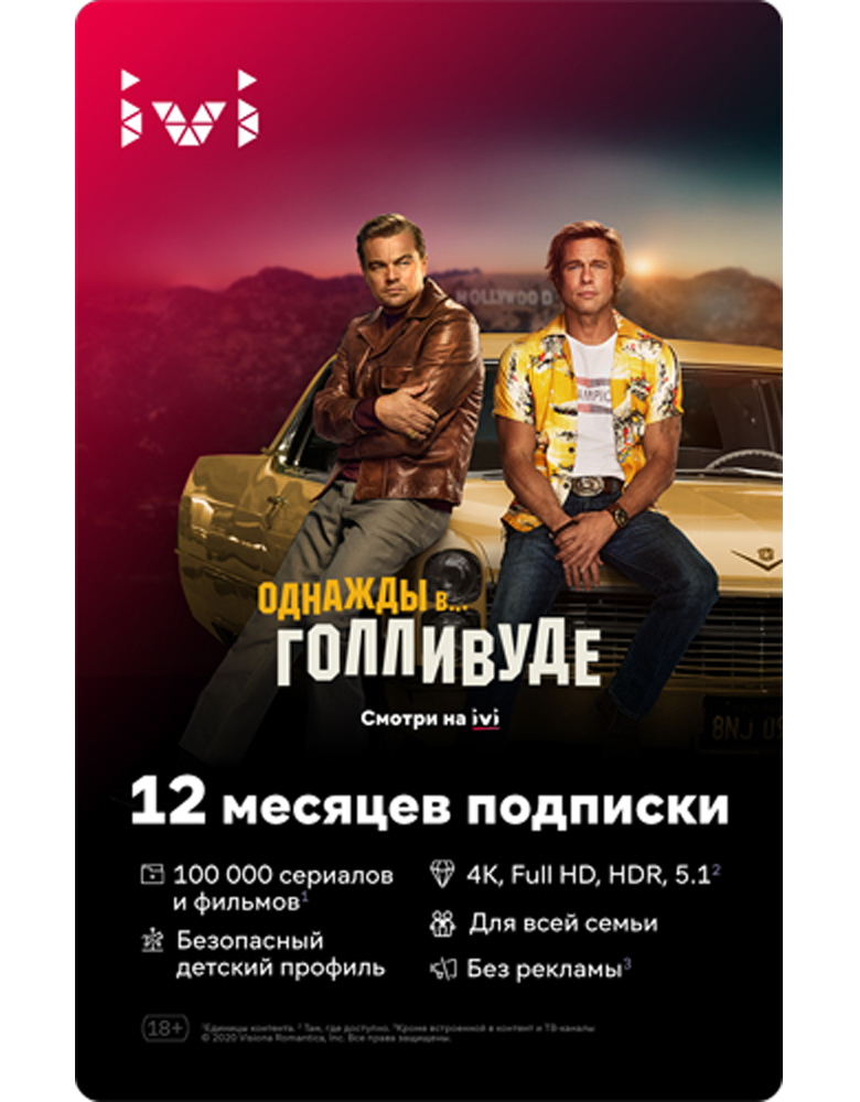 Онлайн-кинотеатр ivi 12 месяцев