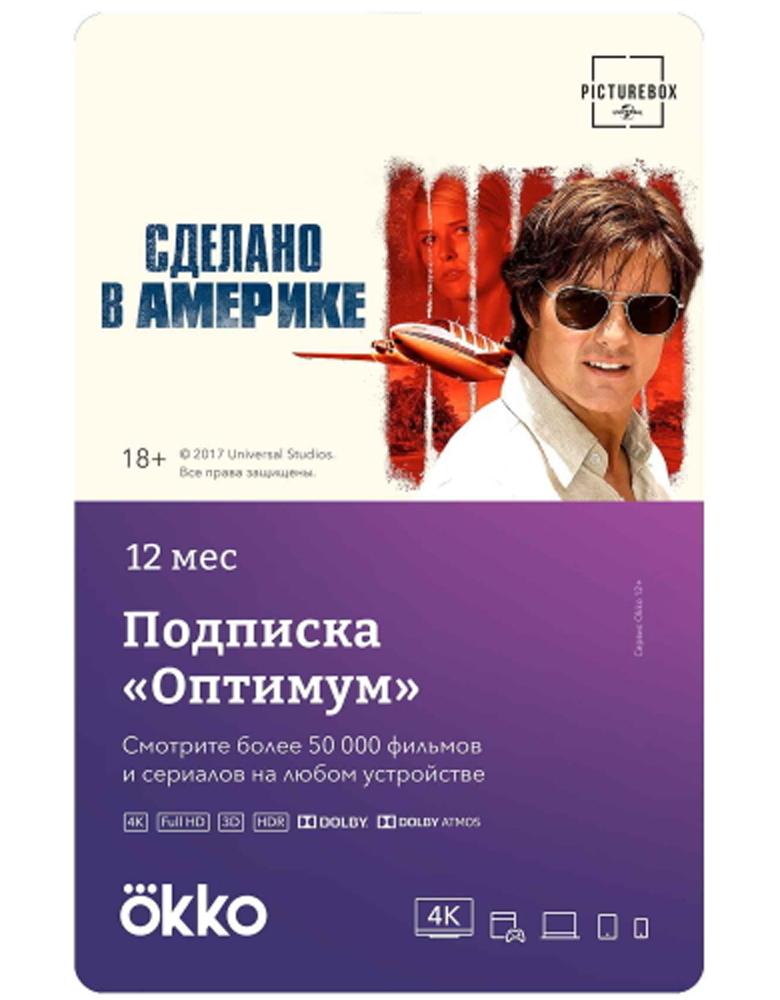 Онлайн-кинотеатр Okko Оптимум 12 месяцев