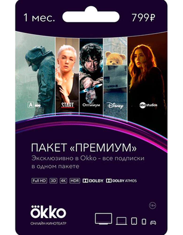 Онлайн-кинотеатр Okko Премиум 1 месяц